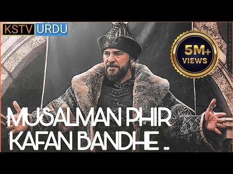 Zameen o Aasman mein har zuban se Dirilis    Ertugrul Ghazi    Musalman phir kafan bandhe.. [HD]