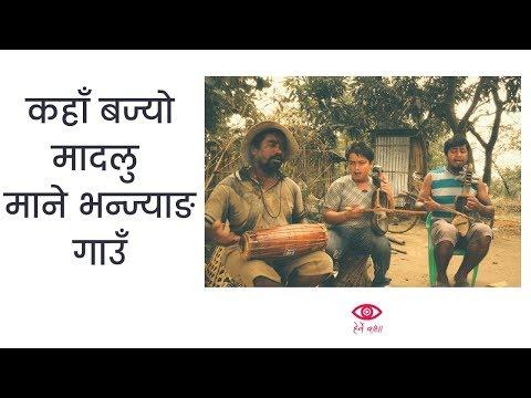 (कहाँ बज्यो मादलु माने भन्ज्याङ गाउँ । Kaha Bajyo Madalu Mane Bhanjyang Gaun । Gandharbas Nepali Song - Duration: 4 minutes, 4 seconds.)