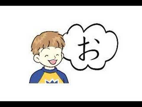 Japanese alphabet-Boin Version