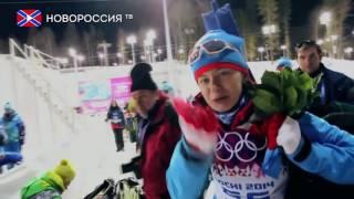Пихлер призвал отстранить россиян от зимней Олимпиады