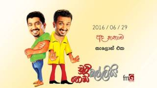 Chooty Malli Podi Malli 29.06.2016 Hiru TV