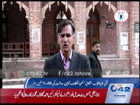 IG Punjab is at the in contempt of court cases