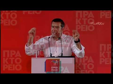 Αλ. Τσίπρας: Έχει φτάσει η ώρα της αλήθειας, της κάλπης, της λαϊκής ετυμηγορίας