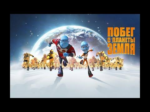 Побег с планеты Земля (Escape from Planet Earth, 2013) - Русский трейлер мультфильма HD