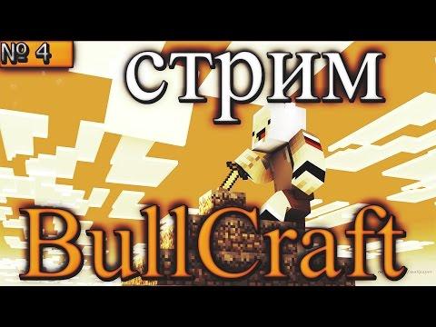 🔴 СТРИМ | МИНИ - ИГРЫ | ИСПАНСКИЕ ВЫХОДНЫЕ | BullCraft 1.7 - 1.11.2 + Кейсы на моём сервере