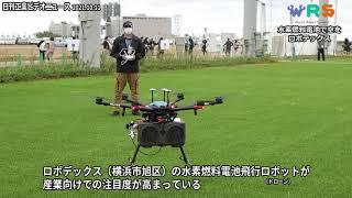 インタビュー・WRS/ロボデックス社長・貝応大介氏 水素ドローン活用