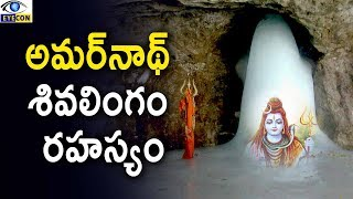 అమర్నాథ్ శివలింగం  రహస్యం   Amarnath Cave Mysterycave