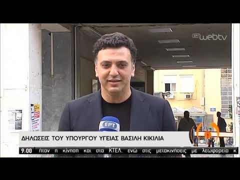 """Δηλώσεις του Υπουργού Υγείας Β.Κικίλια στο """"Ιπποκράτειο""""   19/05/2020   ΕΡΤ"""