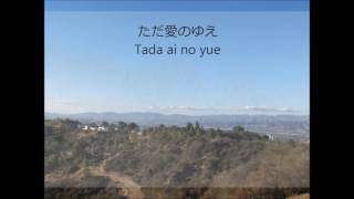Japanese cover of the lovely worship song originally written by Tim Hughes Piano: Sam West [Lyrics below] Japanese: V1: 世の光...