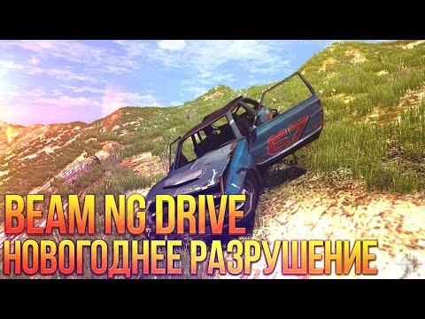 Beam NG DRIVE - Новогоднее Разрушение