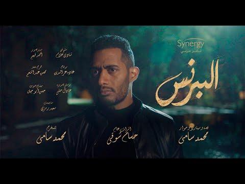 """شاهد أغنية مسلسل """"البرنس"""" بصوت حسن شاكوش"""