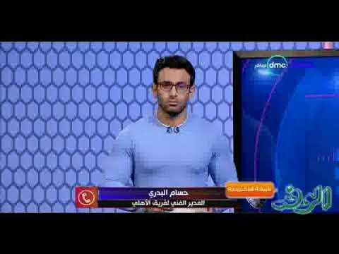 العرب اليوم - شاهد: حسام البدري يوجّه رسالة مهمة إلى جماهير الأهلي