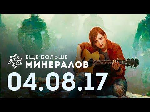 ☕ ЕБМ 4 августа Игровые новости | Red Dead Redemption 2 на ПК, The Last of Us 2 и туман от Кодзимы