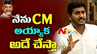 I Will definitely Do The Same to TDP : YS Jagan    Assembly Budget Session    AP Assembly    NTV