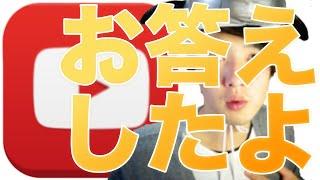 【YouTubeネタ4つ】リクエストまとめてお返事動画 #4