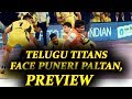 PKL 2017: Telugu Titans lock horns with Puneri Paltan, Match preview | Oneindia News