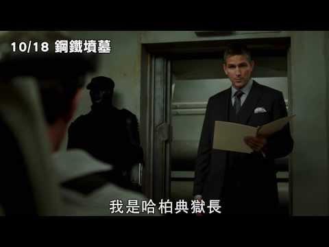 1018 鋼鐵墳墓 國際囚犯監獄簡介