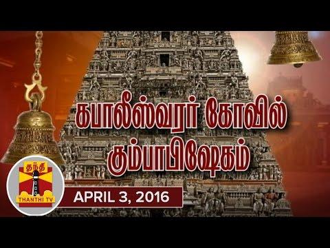 Mylapore-Kapaleeshwarar-Temple-Kumbabhishekam-Highlights-Thanthi-TV