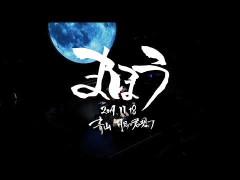, title : '清水煩悩 - まほう [Live] (20191118)青山月見ル君想フ'