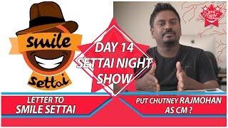 Put Chutney Rajmohan as CM ? | Letter To Smile Settai | Day 14 | Settai Night Show | Smile Settai