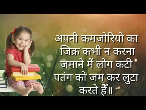 Romantic quotes - Most Beautiful & Inspirational Lines & Quotes in Hindi Only For you :-)