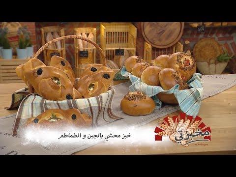 خبز محشي بالجبن و الطماطم / مخبزتي / محمد الشابلي / Samira TV
