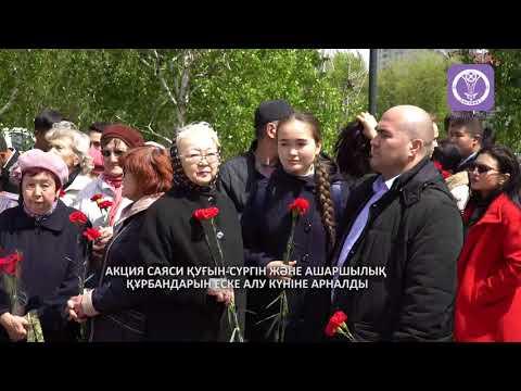 Астанада Саяси қуғын-сүргін және ашаршылық құрбандарын еске алды