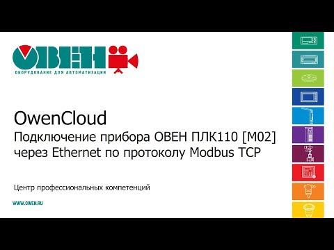 Видео 4. Сервис OwenCloud. Подключение прибора ОВЕН ПЛК110 [М02] через Ethernet по протоколу Modbus TCP