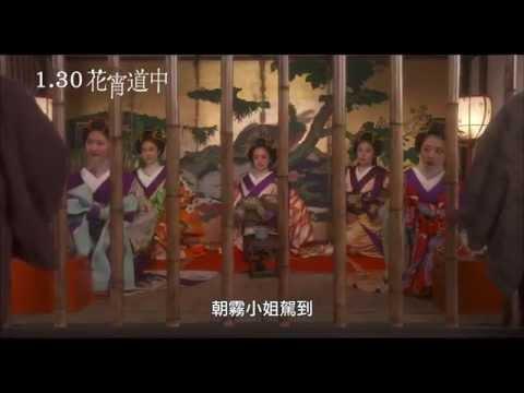 【花宵道中】中文預告