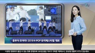 2019년 6월 둘째주 강남구 종합뉴스