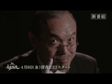 『牙狼<GARO> -魔戒烈伝-』予告映像