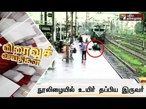 Speed-News-01-09-2016-Puthiyathalaimurai-TV