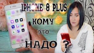 ЧТО В МОЕМ IPHONE 8 PLUS ? КОМУ ОН НУЖЕН? // КРАТКИЙ ОБЗОР