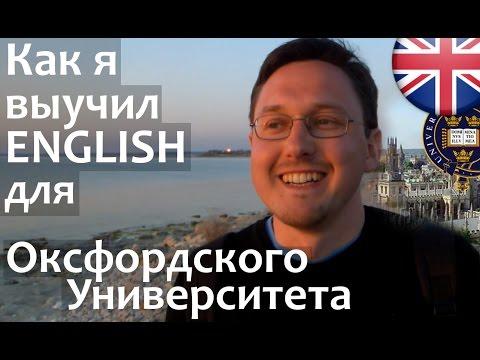 Как я выучил английский за месяц самостоятельно