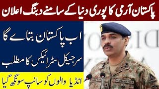 Video Pakistan army achievements and Army Chief QamarJaved Bajwa statement about peace|| the info teacher MP3, 3GP, MP4, WEBM, AVI, FLV Oktober 2018