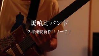 馬喰町バンド5thアルバム「あみこねあほい」2016.11.9 On Sale!
