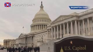 Антироссийский заговор сенаторов США