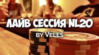 Покер видео - лайв сессия nl20. Ориентация за столом