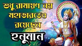 Video জানেন কি মহাভারতেও ছিলেন হনুমান! Hindu Shastra in Bengali MP3, 3GP, MP4, WEBM, AVI, FLV Agustus 2018