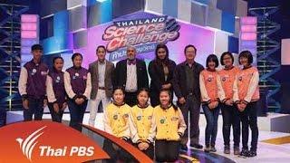 Thailand Science Challenge ท้าประลองวิทย์ Season 2 - รอบคัดเลือก ภาคตะวันออกเฉียงเหนือ สายที่ 3