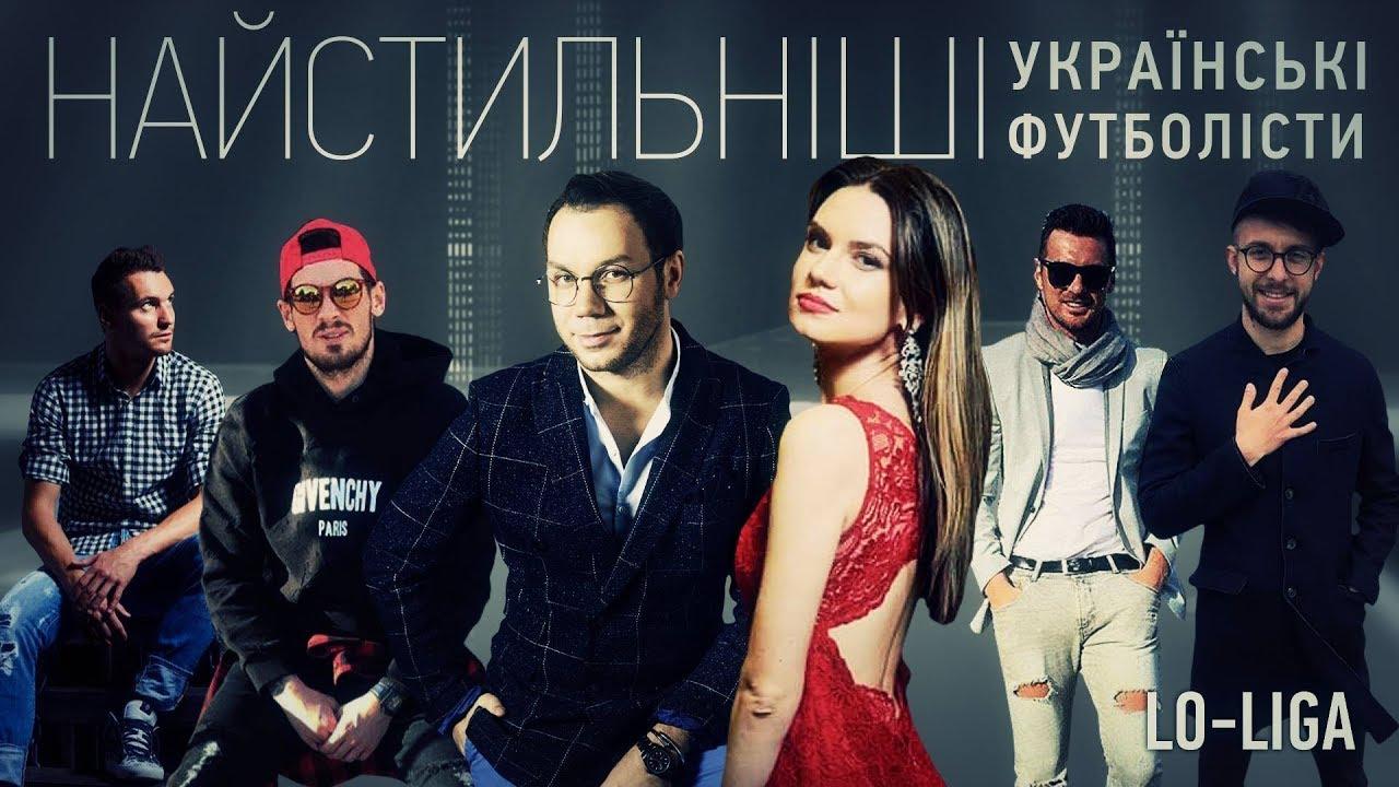 Lo-Liga. Найстильніші футболісти України