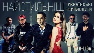 Video Lo-Liga. Найстильніші футболісти України MP3, 3GP, MP4, WEBM, AVI, FLV November 2017