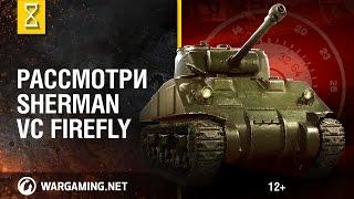 """Рассмотри Sherman VC """"Firefly"""