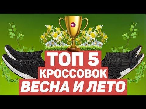ТОП 5 КРОССОВОК НА ВЕСНУ И ЛЕТО 2018 (видео)