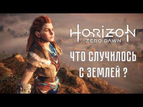 Что произошло с Землей в Horizon Zero Dawn