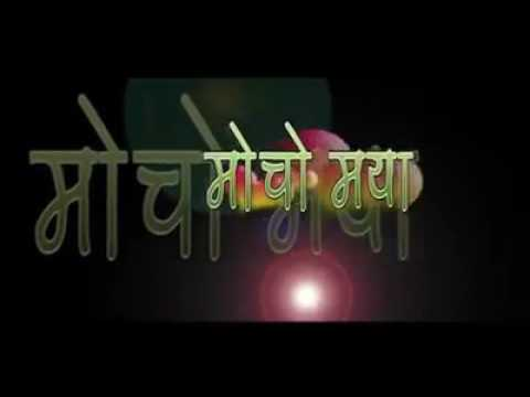 Video Mocho maya  Halbi movie song download in MP3, 3GP, MP4, WEBM, AVI, FLV January 2017