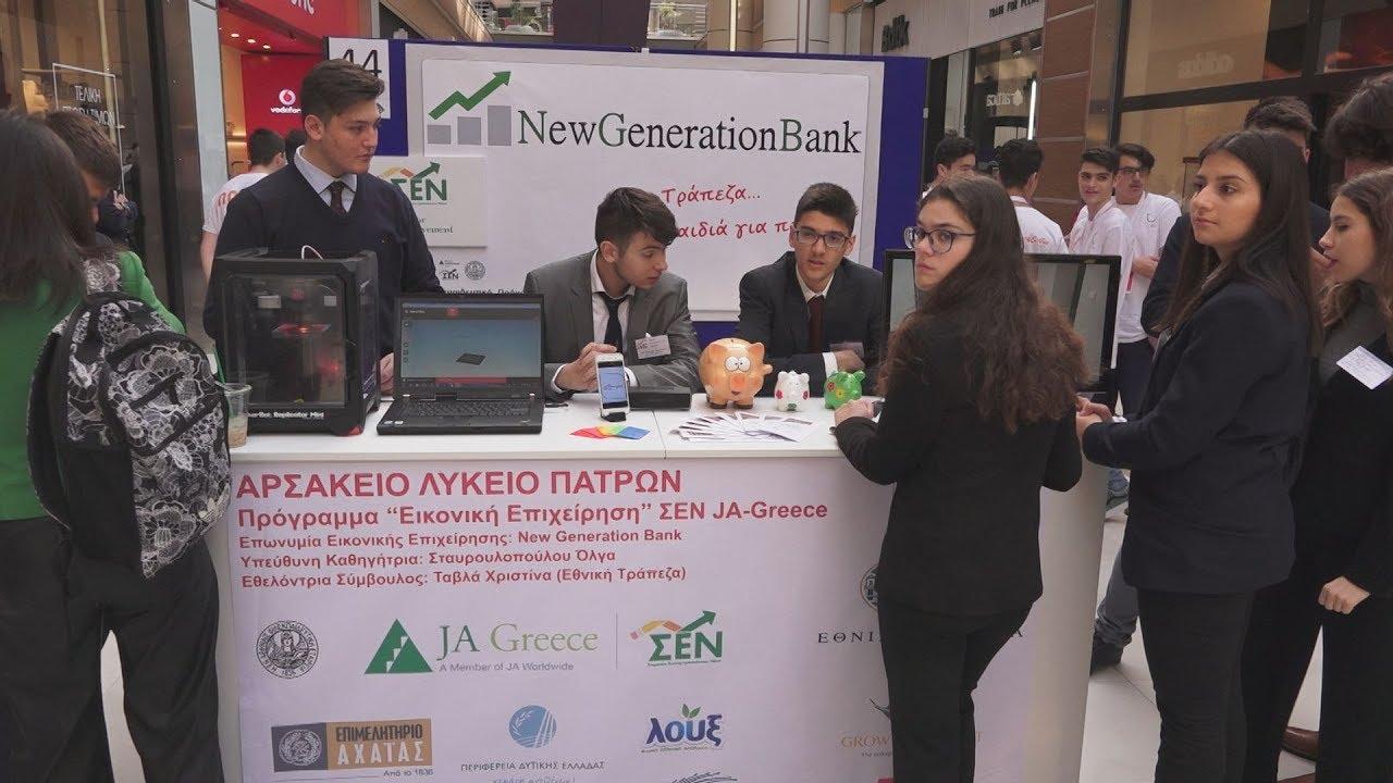 1.800 μαθητές «επιχειρηματίες» στο The Mall Athens στο Μαρούσι