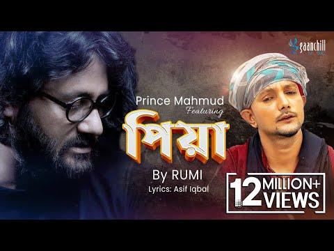 Piya | Prince Mahmud feat. Rumi | New Bangla Song