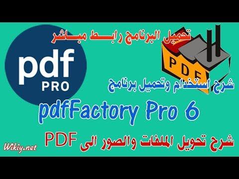 بسهوله حول المستند الى  pdf | شرح برنامج6 pdfFactory Pro مع كيفية التفعيل