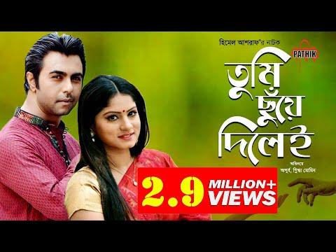 Download Tumi Chuye Dilei | তুমি ছুঁয়ে দিলেই | Apurba | Snigdha Momin | Sanjida Lata | Bangla Natok 2018 hd file 3gp hd mp4 download videos